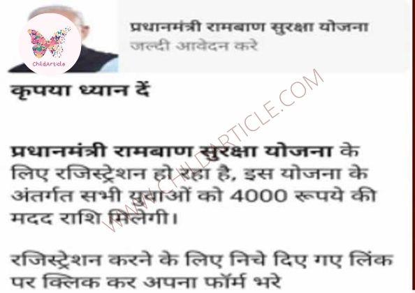PM Ramban Suraksha Yojana Real or Fake | ChildArticle