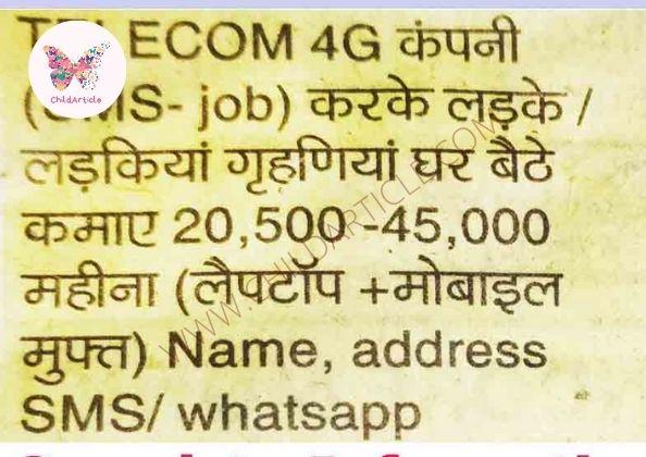 Telecom 4G SMS Job Real or Fake | ChildArticle